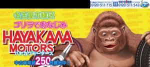 名古屋市緑区、ゴリラでお馴染みハヤカワモータース、中古車250台常時展示中、お得で安心のサポート1車検。