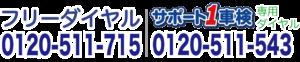 フリーダイヤル 0120-511-715 サポート1車検専用ダイヤル 0120-511-543