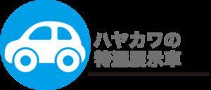 ハヤカワの特選展示車