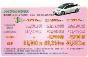 ハイブリット車車検価格表