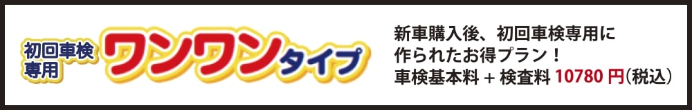 ワンワンタイプ10780円